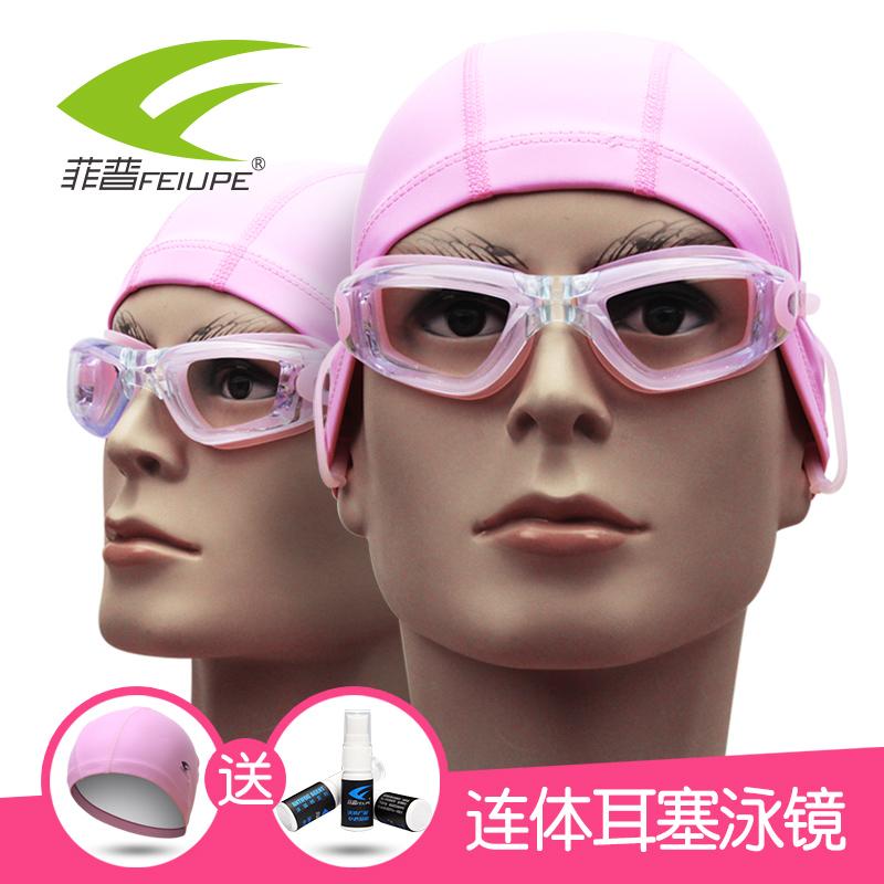菲普泳镜泳帽套装女近视防水高清大框游泳眼镜男成人送泳帽防雾剂