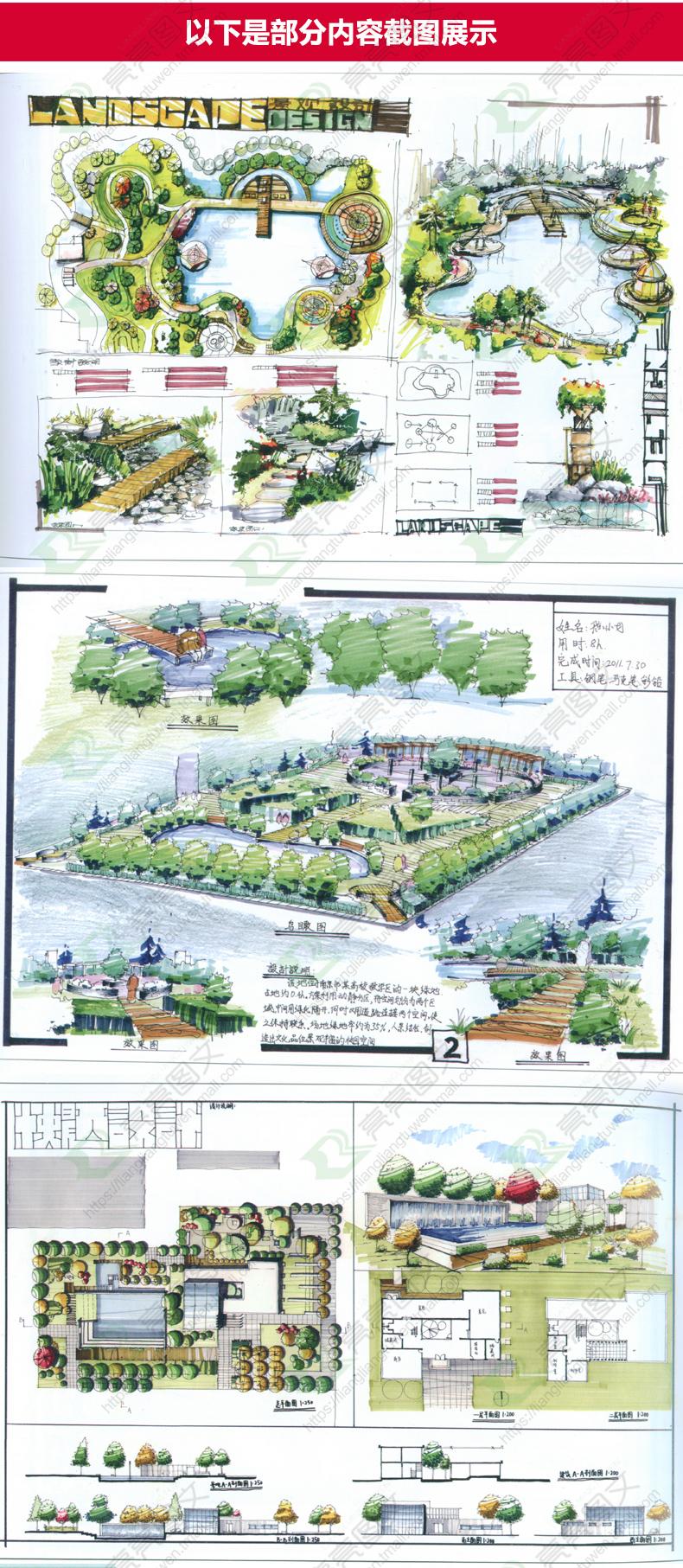 手绘快题设计方案效果图城市休闲广场/翠湖公园/绿地规划滨水景观