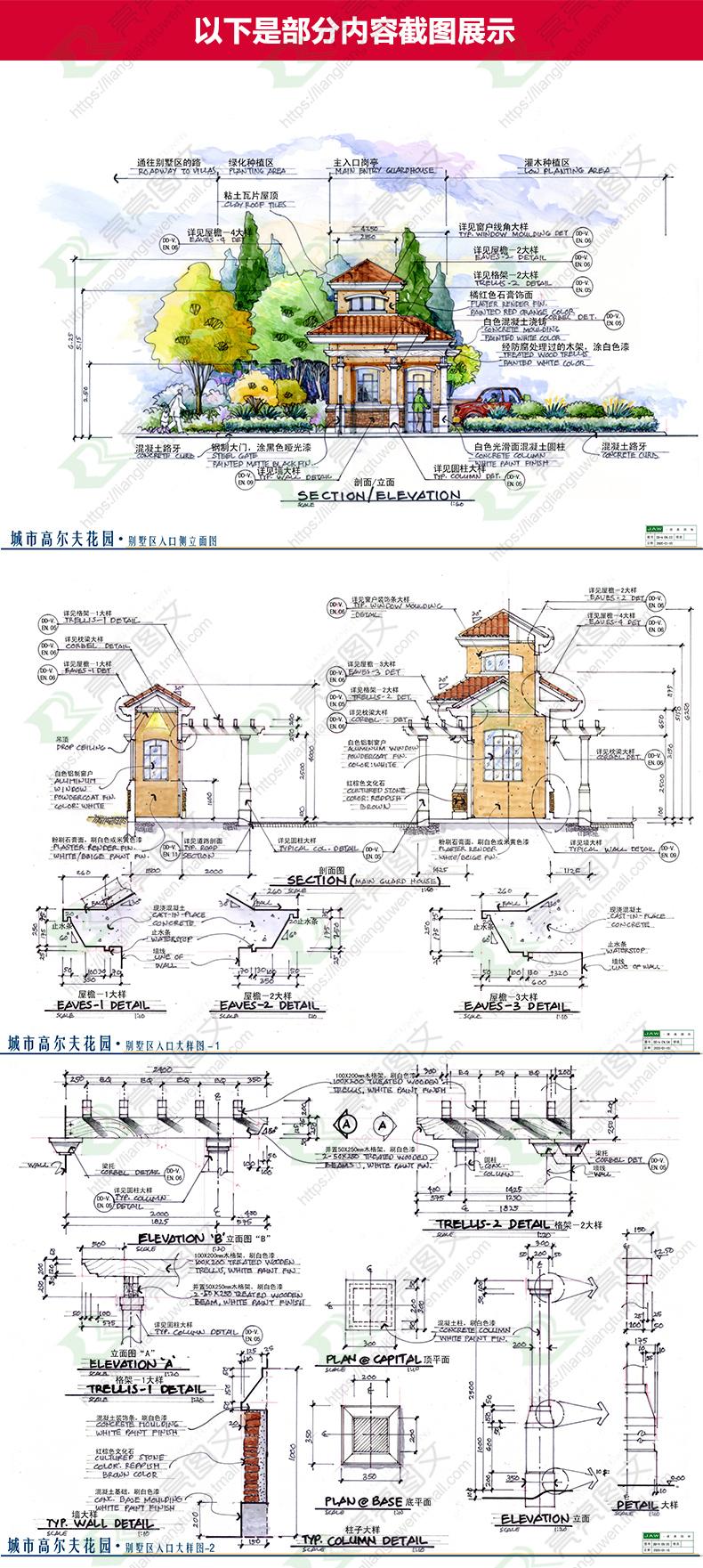 园林景观手绘效果图平面立面剖面全套住宅小区别墅花园快题设计