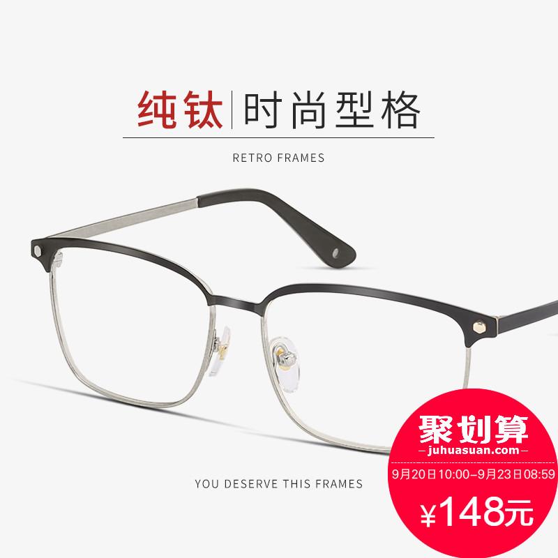 镜麦纯钛大脸眼镜框男韩版潮复古全框 超轻可配近视眼镜架男黑框