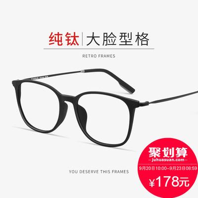 镜麦大脸眼镜框男超轻近视眼镜架女韩版潮全框可配近视镜简约大框