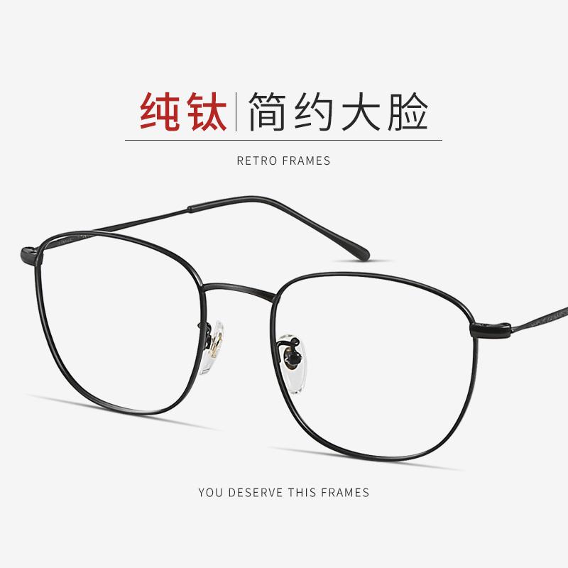 镜麦大脸眼镜框男超轻纯钛近视眼镜架女复古黑框眼镜个性全框金丝