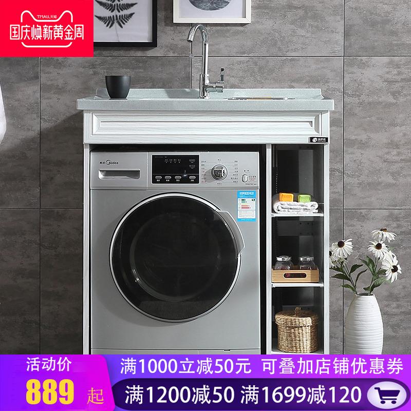 法伊诺洗衣机柜不锈钢太空铝阳台柜迷你洗衣机伴侣洗衣组合柜