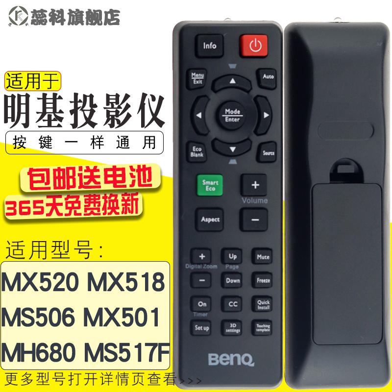 包邮 BENQ明基投影机仪遥控器 MS517F MX520 MX518