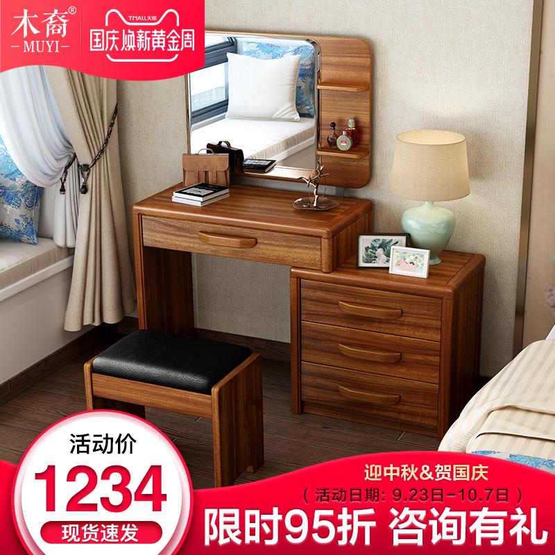 现代中式实木梳妆台卧室经济型简约化妆台多功能小户型迷你化妆桌