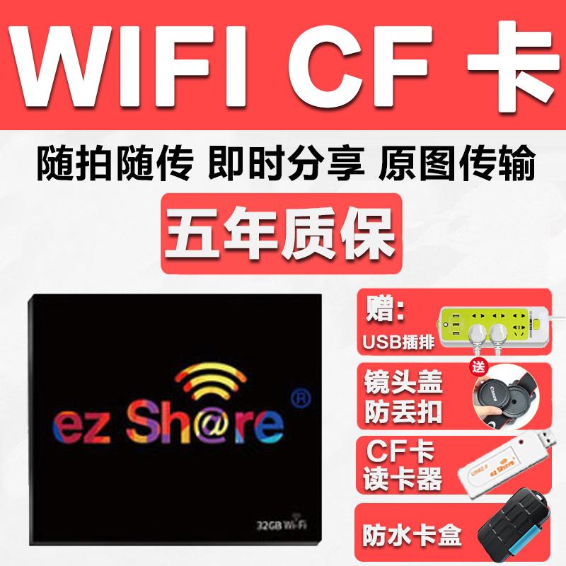 易享派带wifi CF卡32G佳能5D2 7D 5D3尼康无线高速存储64G内存卡