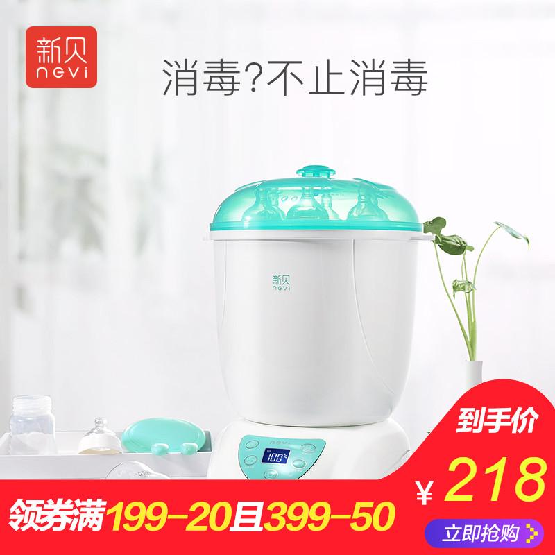 新贝奶瓶消毒器带烘干暖奶宝宝多功能蒸汽消毒锅婴儿消毒柜大8600
