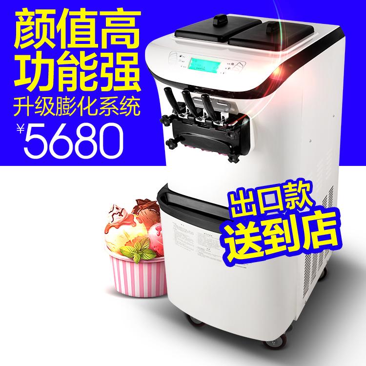 乐创商用冰淇淋机 全自动甜筒雪糕机立式白色高配软冰激凌机包邮