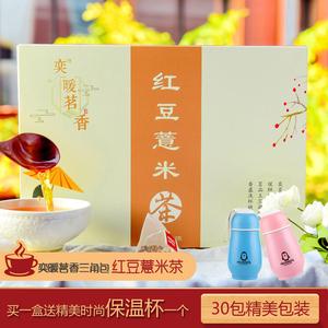 红豆薏米芡实茶去湿气排毒养颜祛湿茶正品同仁堂清热去火组合花茶