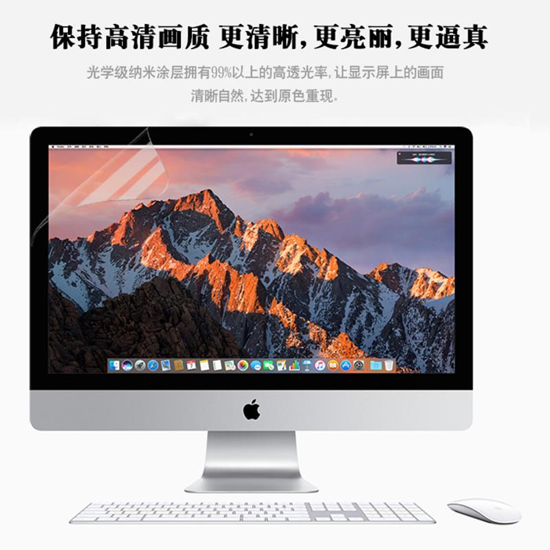 苹果iMac一体机电脑高清屏幕膜21.5寸Mac27显示器保护贴膜防蓝光英寸配件磨砂防反光高清高透全屏防辐射防窥
