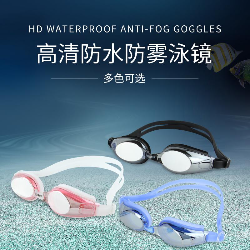 防紫外线游泳眼镜男女电镀泳镜潜水游泳装备 游泳镜 高清防水防雾