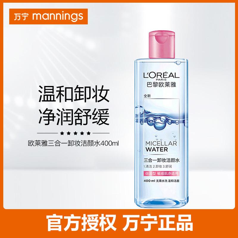 万宁欧莱雅卸妆水眼唇脸三合一温和无刺激深层清洁水润保湿卸妆液
