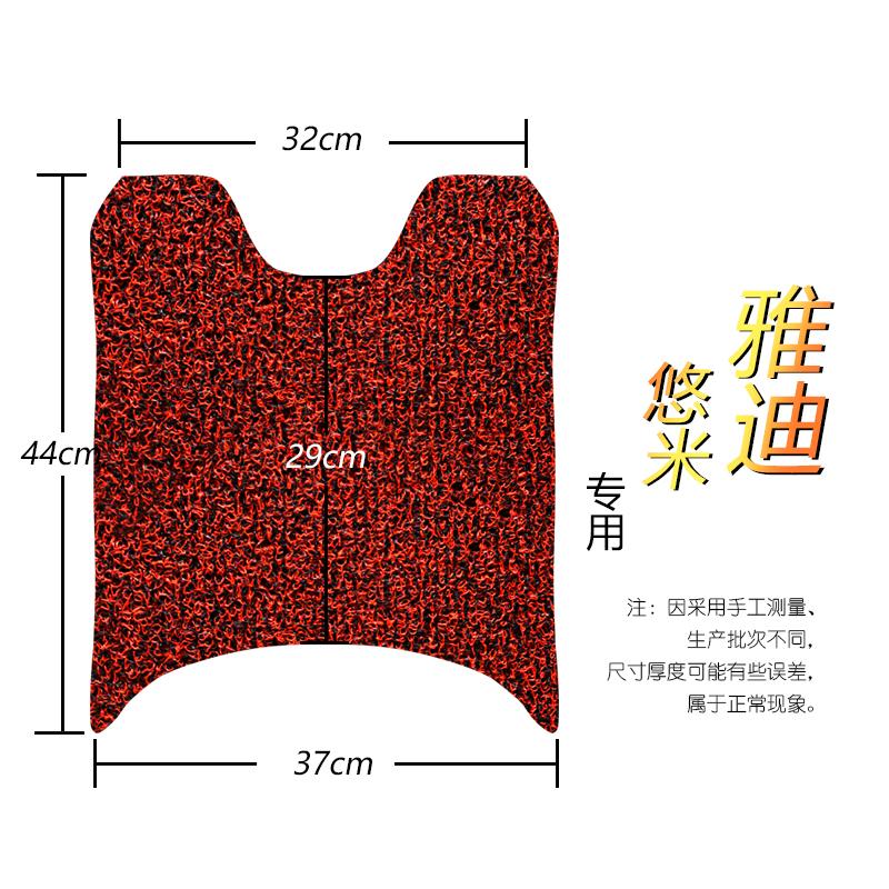 雅迪悠米电动车脚垫C-UMI优米脚踏皮丝圈C-Umi智慧版专用脚踏垫皮