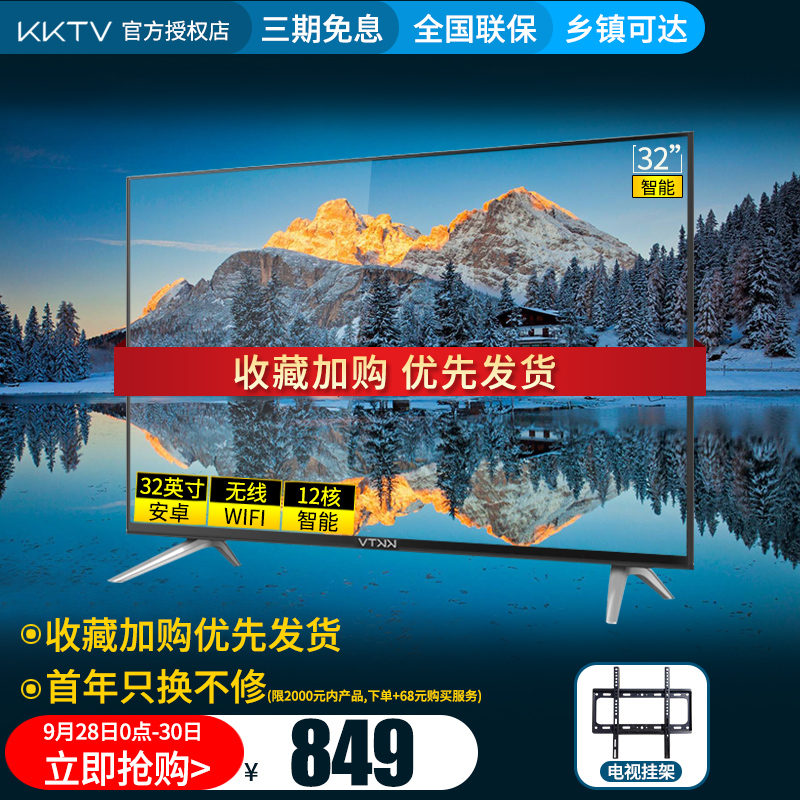 kktv K32 康佳32英寸液晶电视机智能网络wifi高清39 40 42