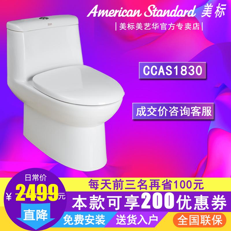 美标卫浴1830米兰家用虹吸式抽水连体座侧坐便器美标马桶包邮
