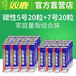 双鹿碳性五号七号干电池5号20粒+7号20节儿童玩具空调电视...