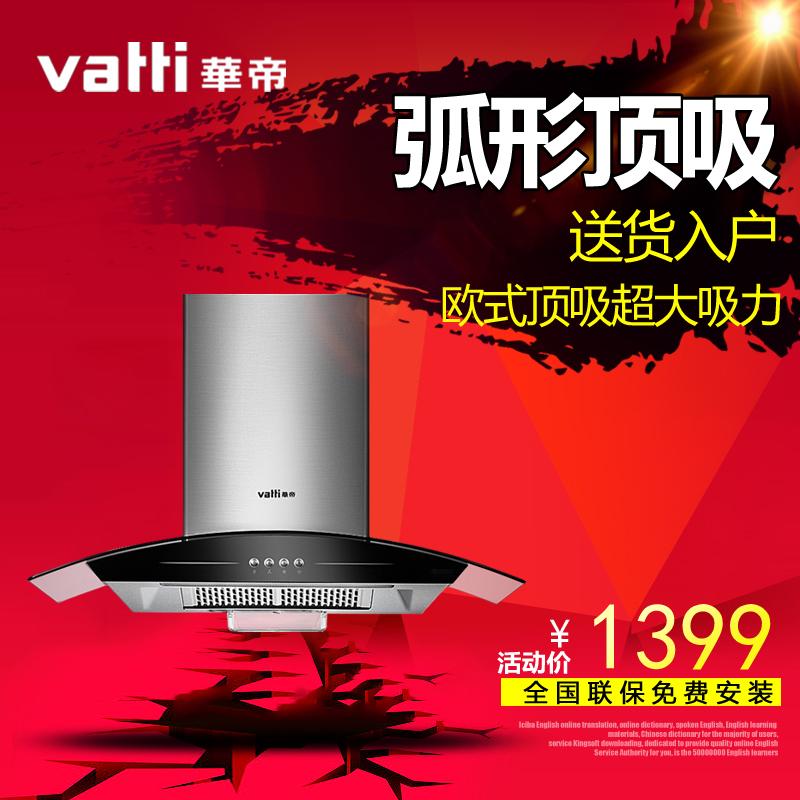 Vatti-华帝 CXW-200-i11003抽油烟机顶吸式弧形吸油烟机欧式烟机