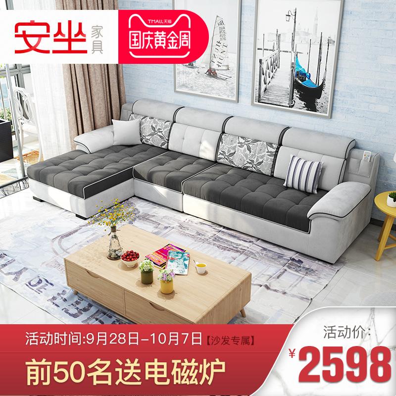 安坐北欧现代布艺沙发组合可拆洗客厅简约休闲布沙发整装家具L型