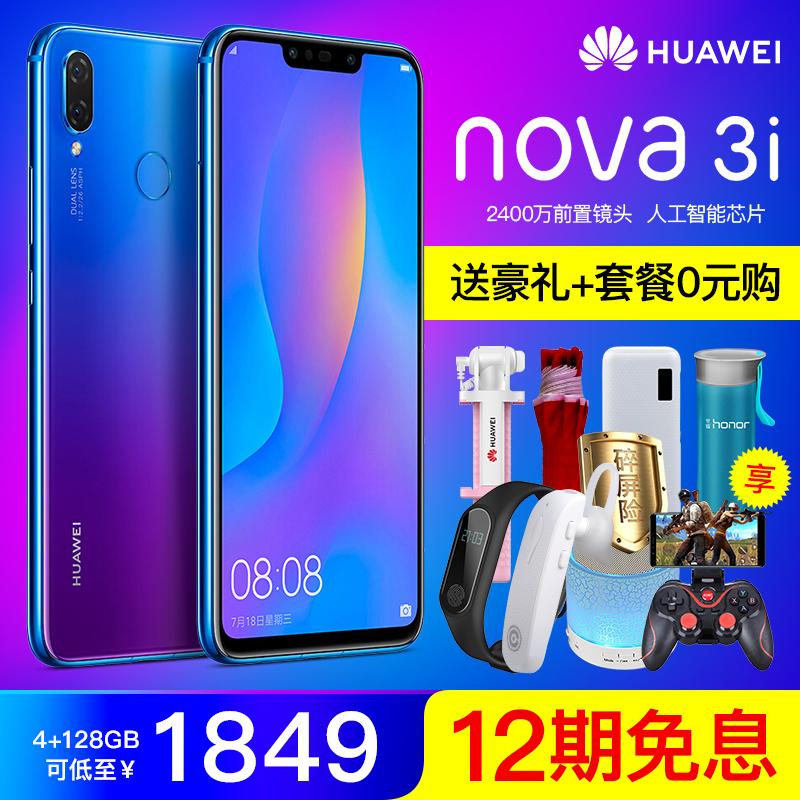 可减150元Huawei-华为nova 3i全新款手机官方旗舰店p20降价官网3e正品mate10