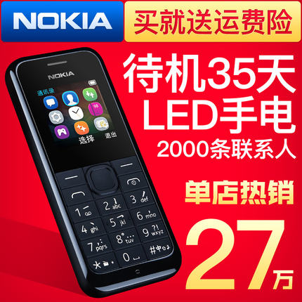 Nokia / Nokia 105 mobile loud old man straight button student elderly small mobile phone long standby