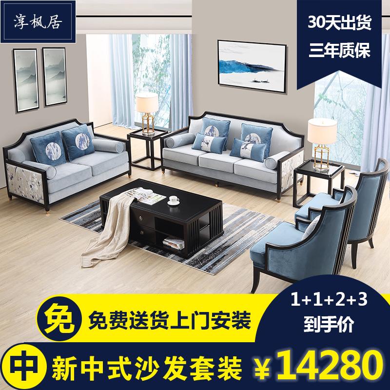 新中式沙发组合客厅整装酒店小户型布艺禅意实木沙发现代中式家具