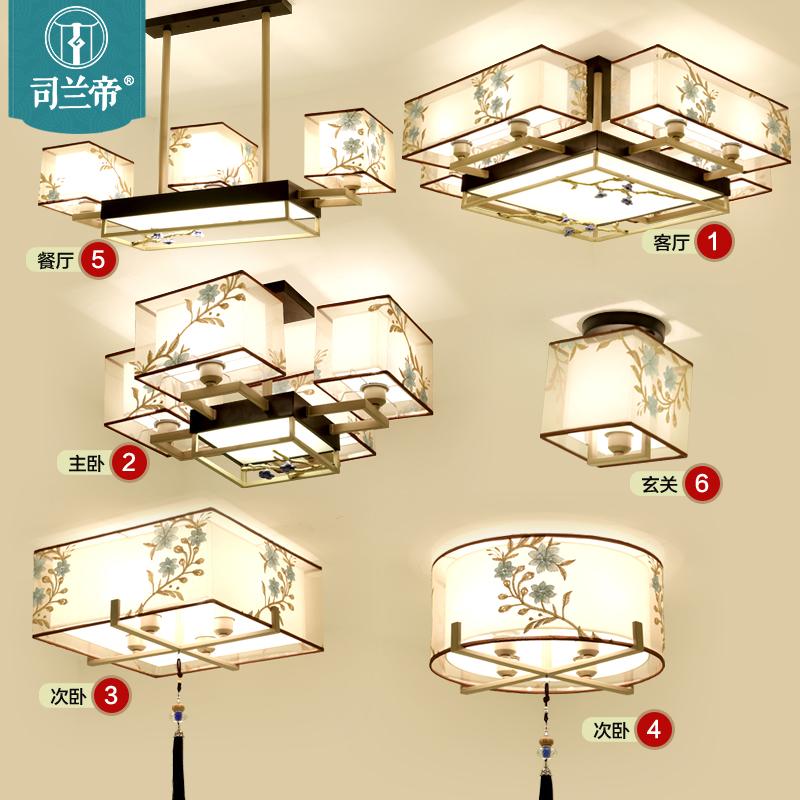 司兰帝现代新中式吸顶灯组合套餐大气客厅餐厅成套装卧室灯具