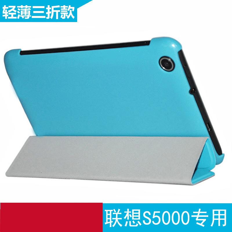 明枫 联想S5000保护套A1000皮套A3000手机壳 7英寸平板电脑轻薄款