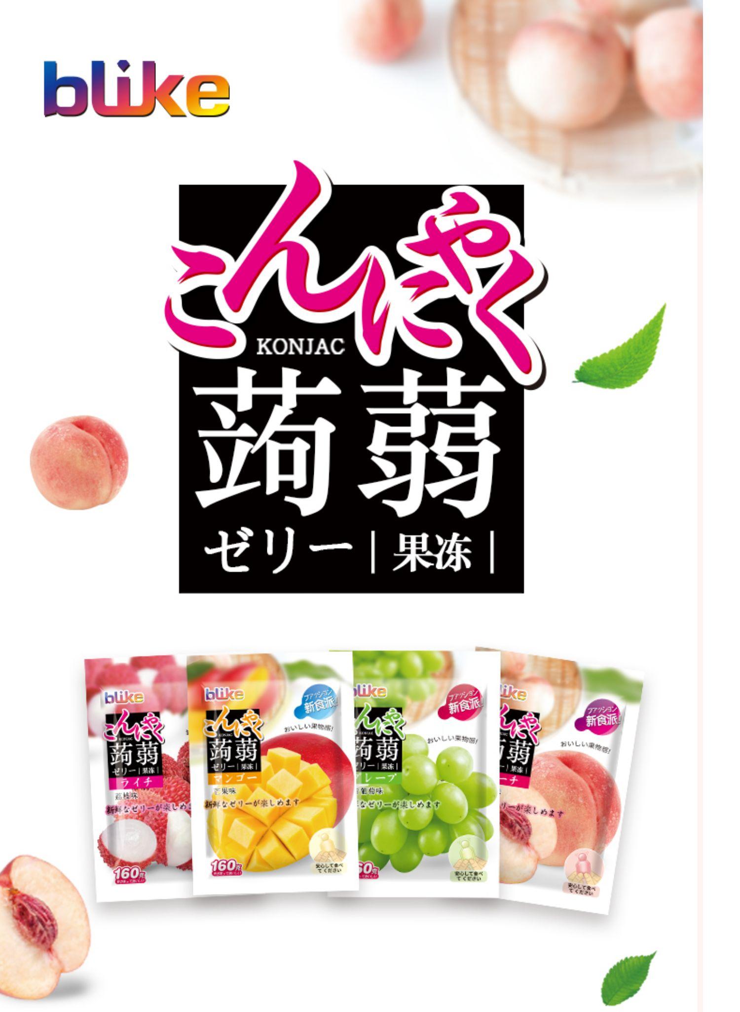 ¥9.9!金德福山泉蒟蒻果冻160gx3袋