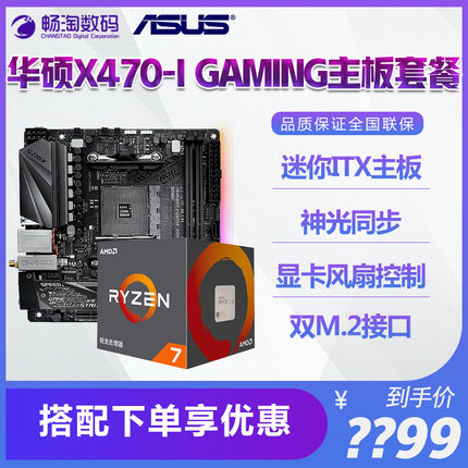 ASUS X470I GAMING ITX motherboard with AMD R9 3900X CPU x570i set b450i