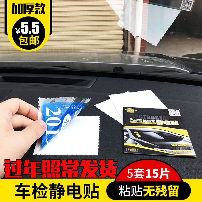 Automobile certificate electrostatic inspection mark car insurance annual inspection glass stickers insurance stickers car stickers labels