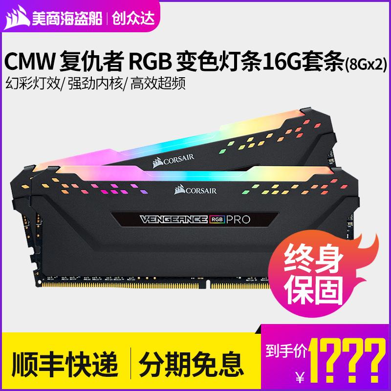 海盗船CMW16G DDR4 3000 3200 3600 4000台式机内存条RGB灯条内存
