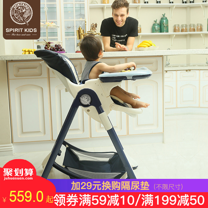 spiritkids婴儿餐椅宝宝椅子小孩吃饭餐桌椅多功能儿童餐椅可折叠