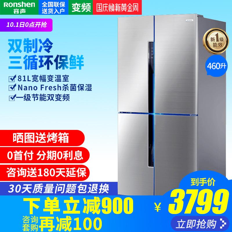 Ronshen-容声 BCD-460WD11FP 十字对开四门冰箱 家用变频无霜一级