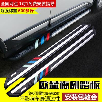 专用于16-18款三菱欧蓝德侧踏板 欧蓝德改装配件铝合金脚踏板装饰