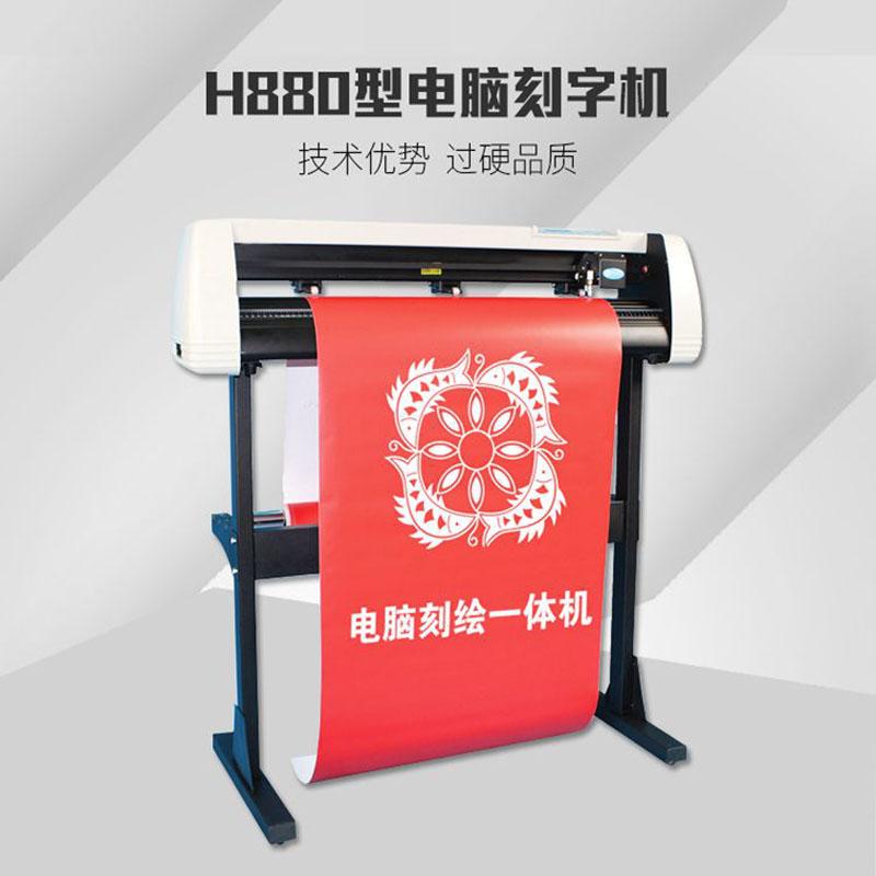 2018年全新升级款 尚刻牌H880刻字机电脑刻绘机切割机刻花机硅藻泥热转印刻字膜