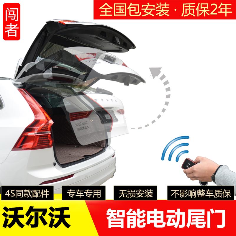 18-19款沃尔沃XC60 S60l S90电动尾门 专用xc60电吸电动尾门改装