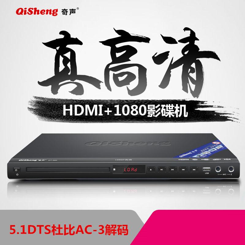 Qisheng/奇声 DT-580家用DVD影碟机VCD播放机器5.1高清EVDCDHDMI