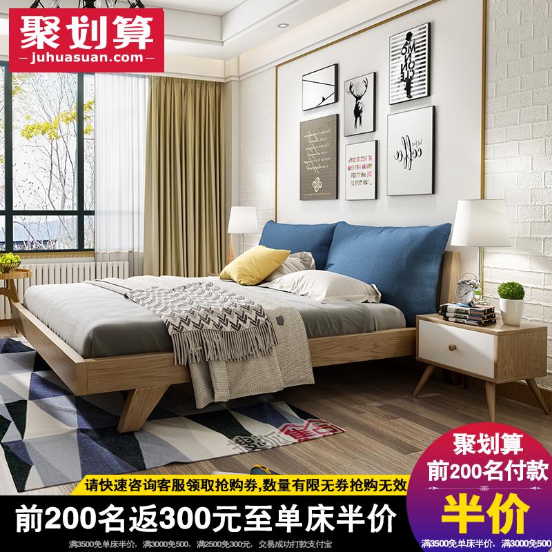 北欧实木床1.5米床现代简约1.8米经济型简易床主卧家具日式双人床