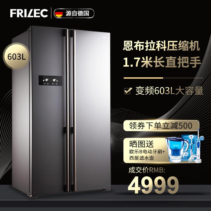 菲瑞柯Frilec KGE61M2V 603升家用变频对开门冰箱 风冷无霜双开门