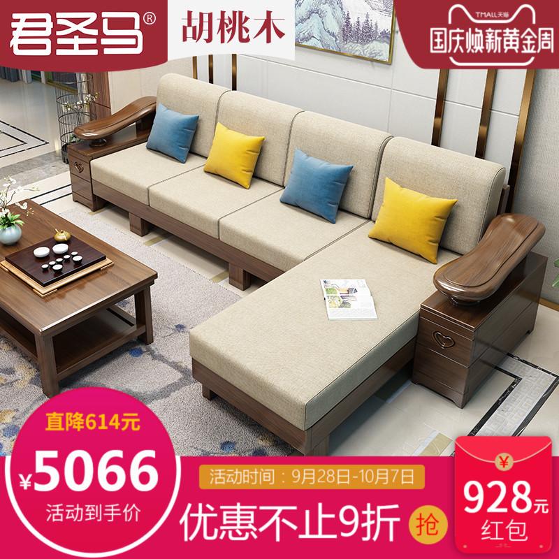 实木沙发胡桃木简约现代中式木转角布艺沙发组合客厅家具小户型