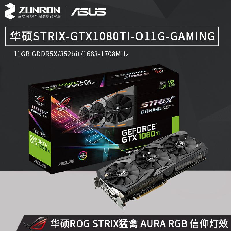 Asus/华硕STRIX-GTX1080TI-O11G-GAMING猛禽电脑游戏显卡正品包邮