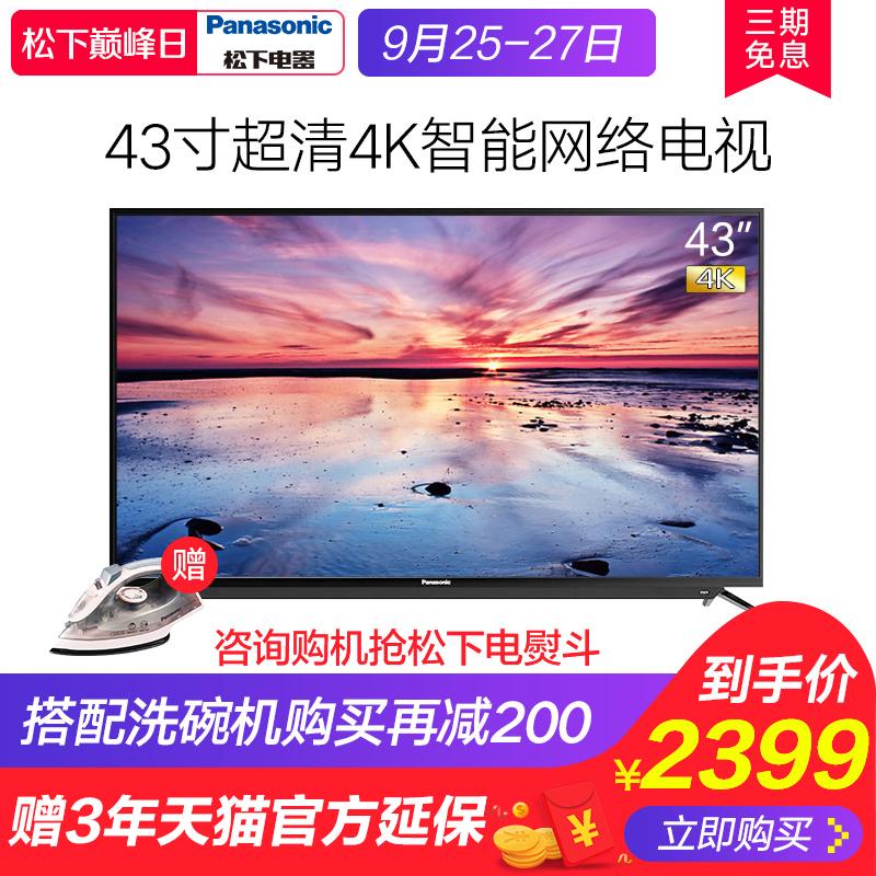 Panasonic-松下 TH-43DX680C网络智能wifi超高清4k液晶电视机43寸