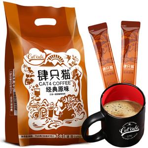 肆四只猫原味50条杯包袋云南小粒即溶三合一速溶咖啡粉袋装饮料品