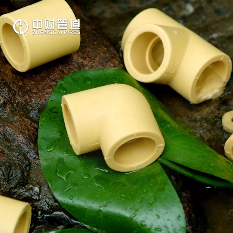 中财PPR给水管材配件冷热水管 咖喱色90°弯头 热熔 直角弯