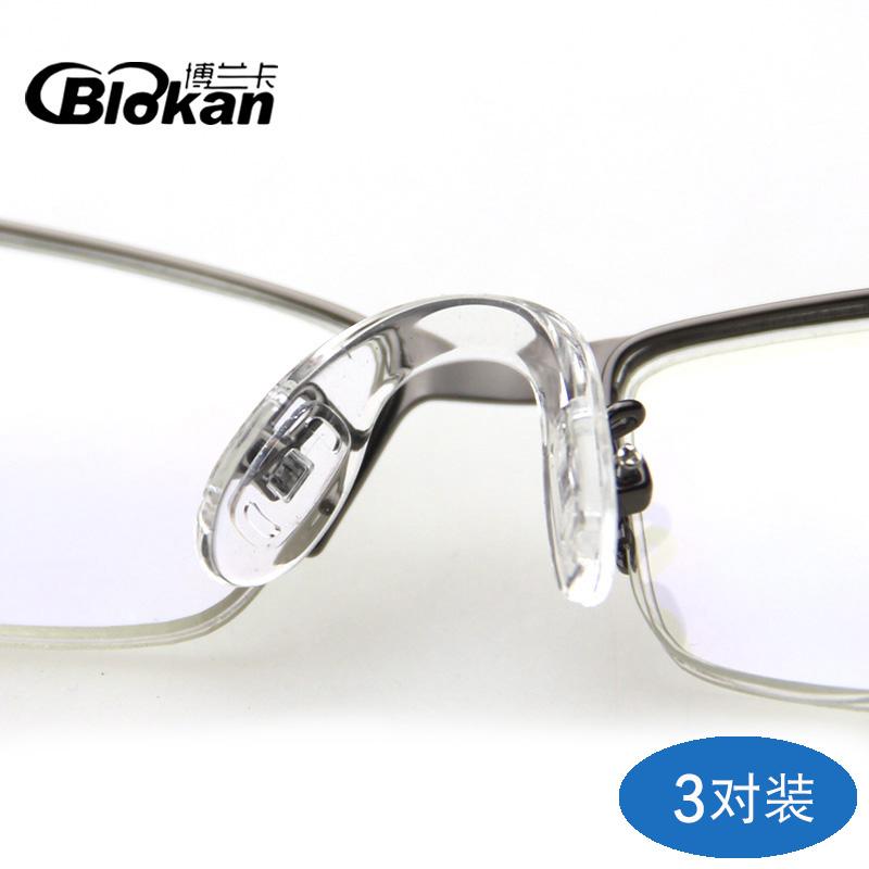 硅胶鼻托防滑鼻垫眼镜配件连体鼻托眼镜防滑托叶送工具螺丝