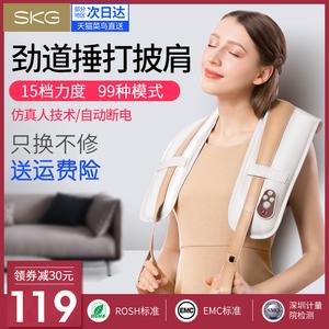 SKG按摩披肩肩颈按摩器肩膀颈部家用腰部颈肩按摩仪肩部按摩捶打