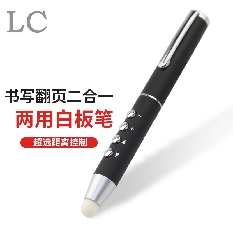 诺维斯N30电子白板笔 ppt翻页笔 一体机触控笔 电子教鞭 手写笔