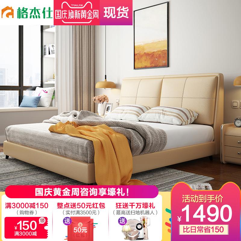 格杰仕真皮床现代简约1.8米双人床婚床小户型榻榻米主卧床家具