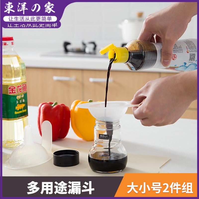 日本进口塑料漏斗小号大号套装加厚家用厨房工具塑料油漏水漏酒漏