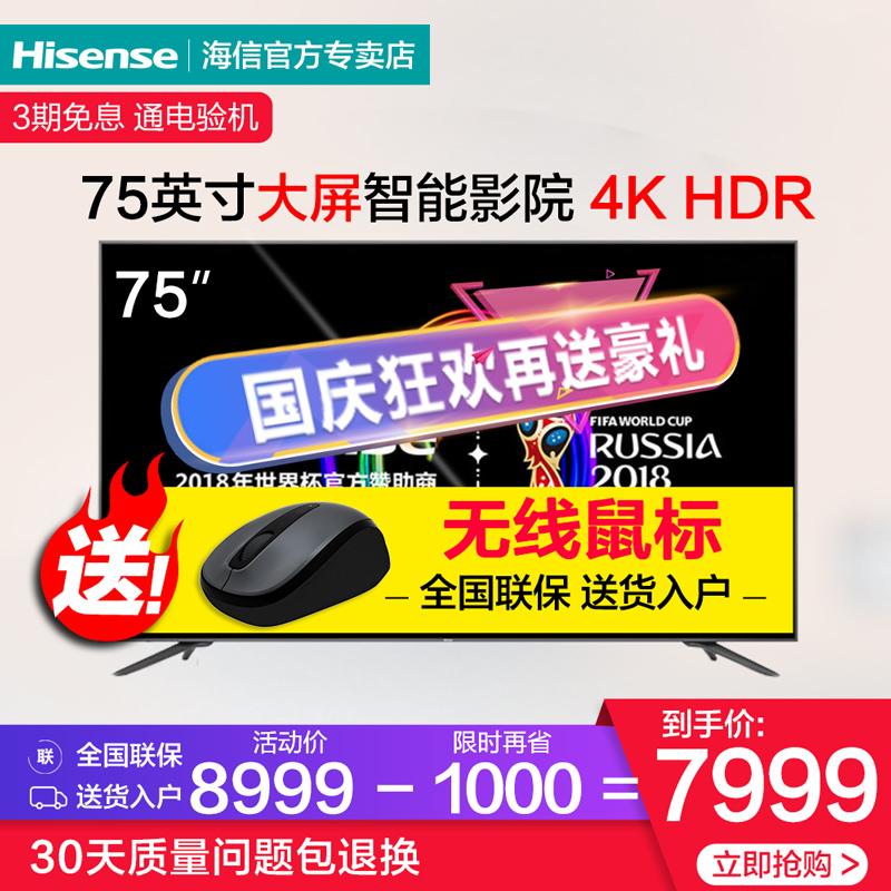 Hisense-海信 LED75E7U英寸4K高清智能网络平板液晶电视机wifi70
